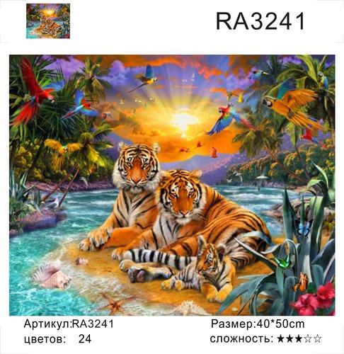"РН RA3241 ""Тигриная семья у воды"", 40х50 см"