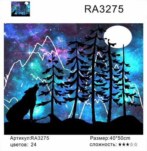 """РН RA3275 """"Волк воет на луну"""", 40х50 см"""