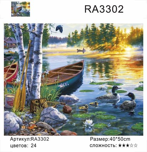"РН RA3302 ""Две лодки, утки"", 40х50 см"
