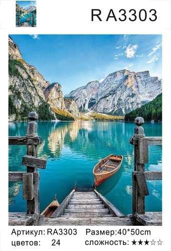 """РН RA3303 """"Лодка на горном озере"""", 40х50 см"""