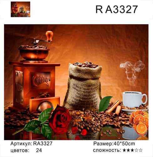 "РН RA3327 ""Кофемолка, кофе, роза"", 40х50 см"