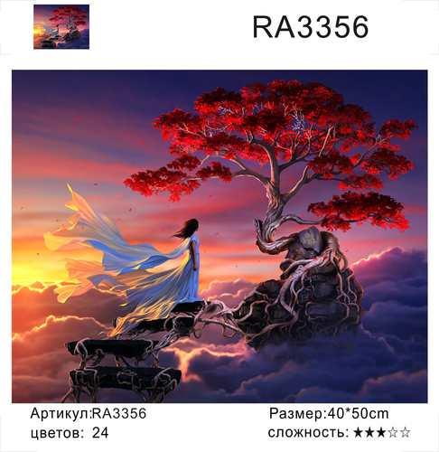 """РН RA3356 """"Девушка у дерева на горе"""", 40х50 см"""