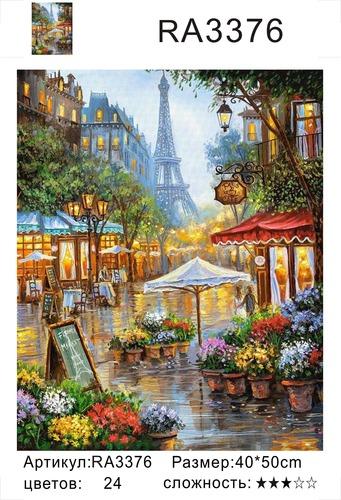 "РН RA3376 ""Цветочная улица в Париже"", 40х50 см"