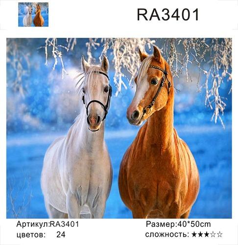 """РН RA3401 """"Две лошади зимой"""", 40х50 см"""
