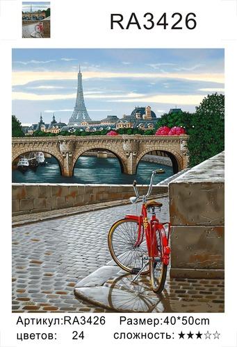 """РН RA3426 """"Красный велосипед в Париже"""", 40х50 см"""