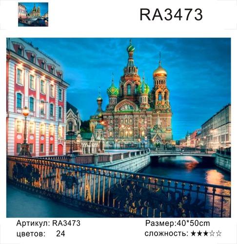 "РН RA3473 ""Вид с моста на храм"", 40х50 см"