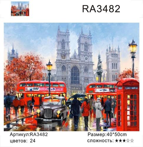 """РН RA3482 """"Лондонская суета"""", 40х50 см"""