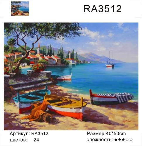 "РН RA3512 ""Лодки на суше"", 40х50 см"