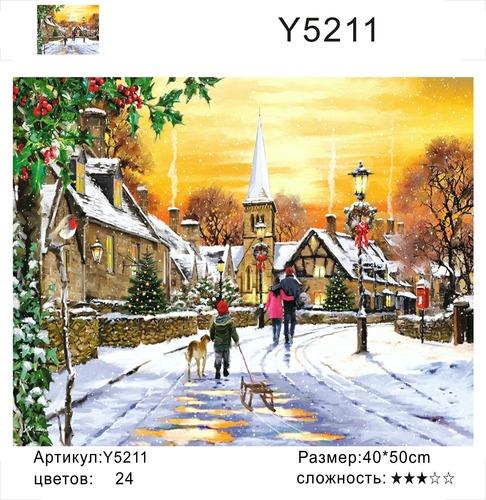 """РН Y5211 """"Рождественский городок"""", 40х50 см"""