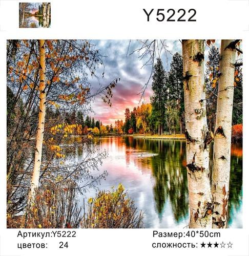 """РН Y5222 """"Деревья у озера"""", 40х50 см"""