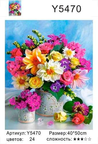 """РН Y5470 """"Яркие цветы в большой и маленькой вазах"""", 40х50 см"""
