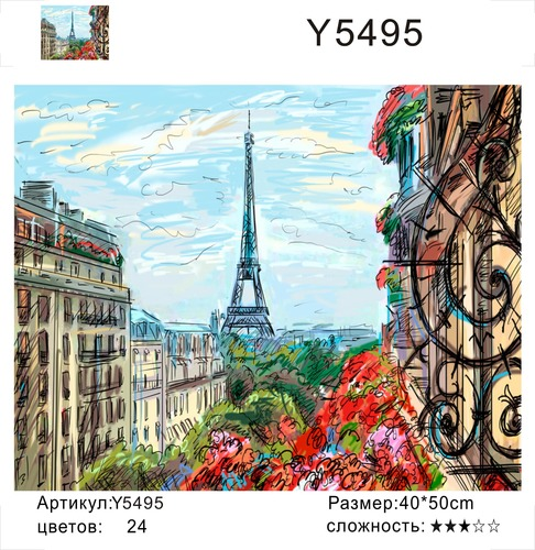 """РН Y5495 """"Вид с окна на эйфелеву башню"""", 40х50 см"""