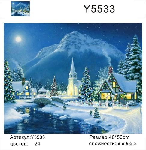 "РН Y5533 ""Зимняя ночь в деревушке"", 40х50 см"