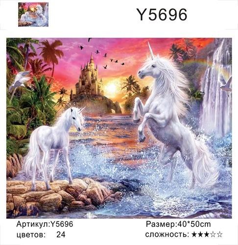 "РН Y5696 ""Два единорога"", 40х50 см"