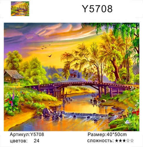 "РН Y5708 ""Мост через речку на закате"", 40х50 см"