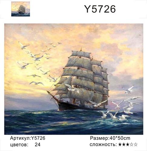 """РН Y5726 """"Бригантина, чайки"""", 40х50 см"""