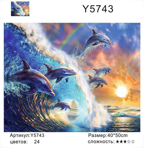 """РН Y5743 """"Дельфины выпрыгивают из волны"""", 40х50 см"""