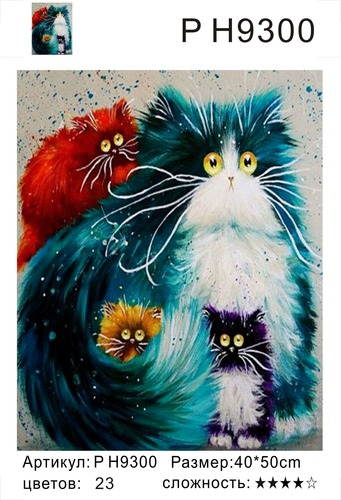"""РН PH9300 """"Зеленая кошка с тремя котятами"""", 40х50 см"""