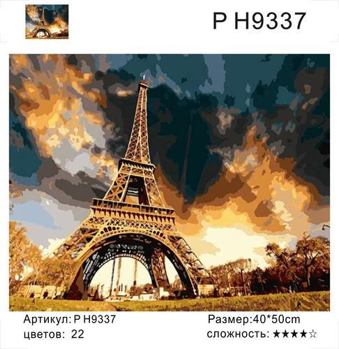 "РН PH9337 ""Эйфелева башня на фоне неба"", 40х50 см"