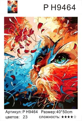 """РН PH9464 """"Цветная кошка смотрит вверх"""", 40х50 см"""