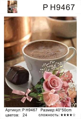 """РН PH9467 """"Кофе, розы, шоколад"""", 40х50 см"""