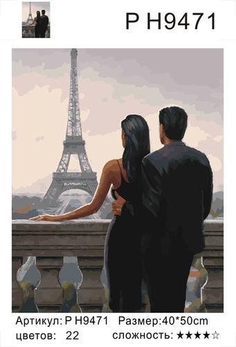 "РН PH9471 ""Пара смотрит на Эйфелеву башню"", 40х50 см"