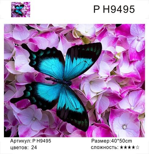 """РН PH9495 """"Бабочка на розовых лепестках"""", 40х50 см"""