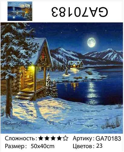 "АМ45 GA70183 ""Домик, озеро, ночь"", 40х50 см"