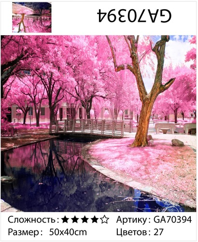 """АМ45 GA70394 """"Розовые деревья"""", 40х50 см"""