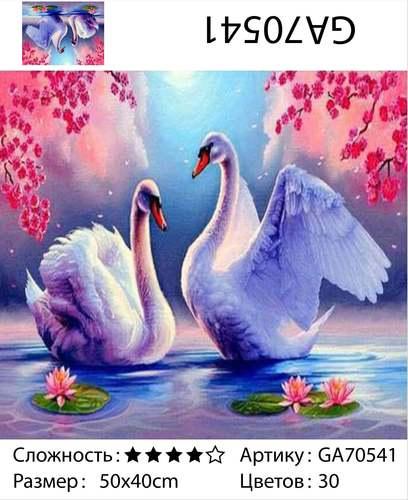 "АМ45 GA70541""Два лебедя"", 40х50 см"
