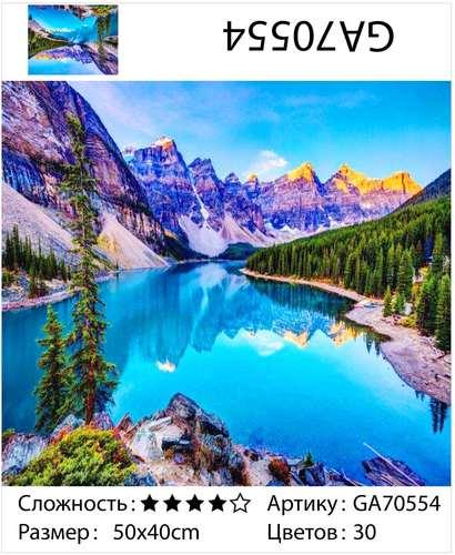 "АМ45 GA70554 ""Озеро в горах"", 40х50 см"