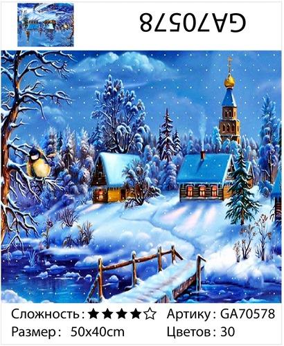 """АМ45 GA70578 """"Ночь в зимней деревушке"""", 40х50 см"""