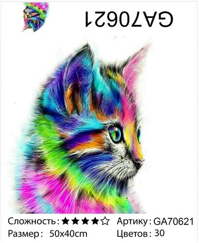 "АМ45 GA70621""Радужный котенок"", 40х50 см"