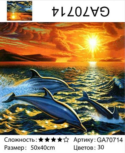 "АМ45 GA70714 ""Дельфины на закате"", 40х50 см"