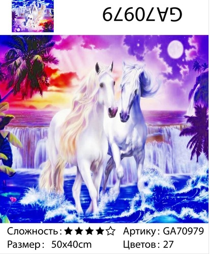"""АМ45 GA70979 """"Две белых лошади"""", 40х50 см"""