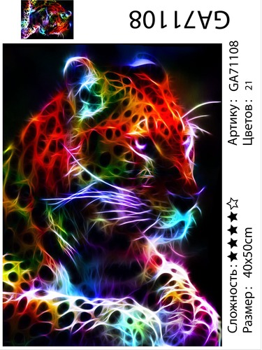"""АМ45 GA71108 """"Неоновый леопард"""", 40х50 см"""