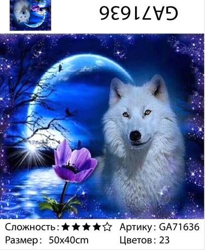 """АМ45 GA71636 """"Белая волчица на фоне луны"""", 40х50 см"""