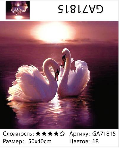 "АМ45 GA71815 ""Два лебедя на закате"", 40х50 см"