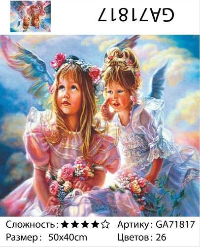 """АМ45 GA71817 """"Две девочки-ангела"""", 40х50 см"""