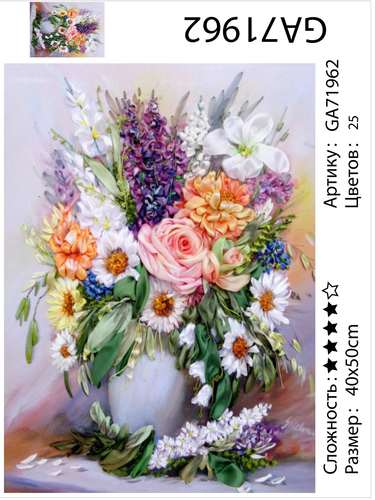"""АМ45 GA71962 """"Красивый букет в белой вазе"""", 40х50 см"""