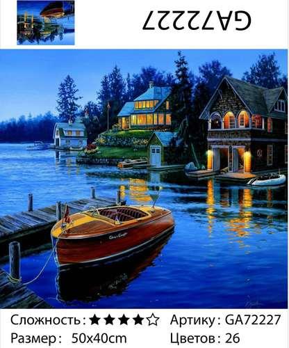 "АМ45 GA72227 ""Вечер, лодка, домики"", 40х50 см"