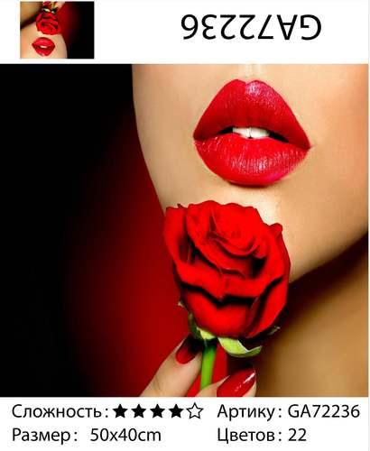 "АМ45 GA72236 ""Красная роза, красные губы"", 40х50 см"
