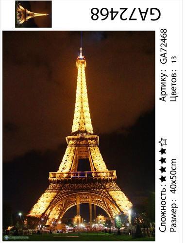 """АМ45 GA72468 """"Светящаяся Эйфелева башня"""", 40х50 см"""