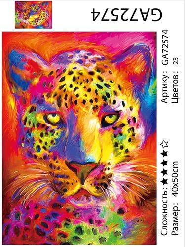 """АМ45 GA72574 """"Яркий леопард"""", 40х50 см"""