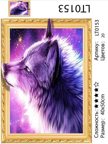 "АМ3D LT0153 ""Лиловая собака"", 40х50"