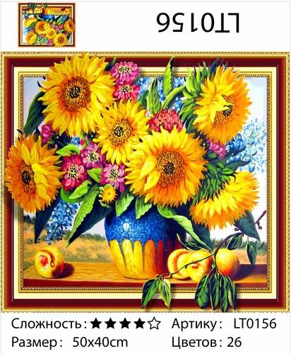 """АМ3D LT0156 """"Желтые цветы, персики"""", 40х50"""