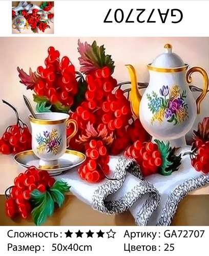 """АМ45 GA 72707 """"Чайник и красные ягоды"""", 40х50 см"""