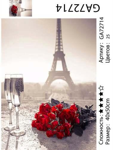 "АМ45 GA72714 ""Розы, бокалы на фоне Эйфеля"", 40х50 см"