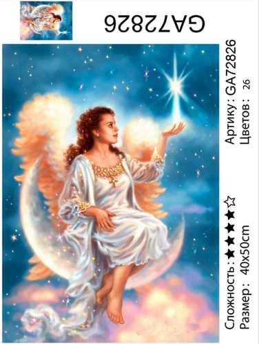 """АМ45 GA72826 """"Ангел и звезда"""", 40х50 см"""