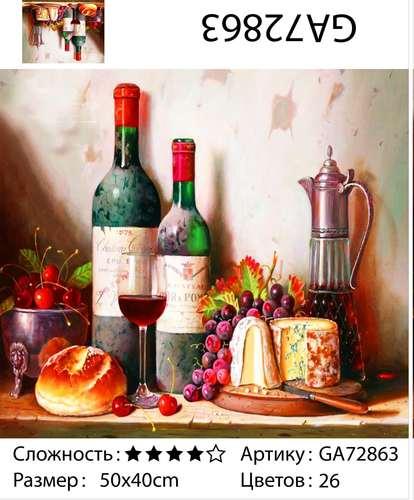 """АМ45 GA72863 """"Вино, хлеб, сыр"""", 40х50 см"""